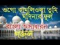 Bangla New Gojol 2019।Bangla Best Gojol।Bangla Islamic Song।gojol।bangla gojol।Islamic song 2019।