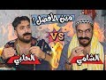 المنافسة بين الشامي والحلبي 😂 || عمر حمو