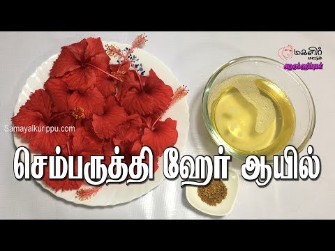 Apply this Oil Every Day & Your Hair will Never Stop Growing | Sembaruthi hair oil|Beauty tips Tamil