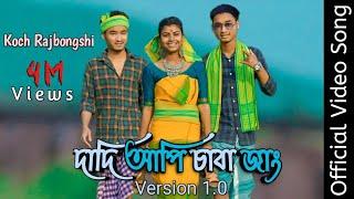 O Dadi Api Saba jang//Jeet Koch //new Koch Rajbongshi video song//2019