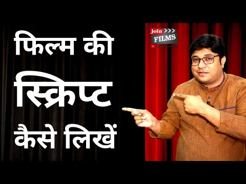 Script Writing Tips - स्क्रिप्ट लेखन टिप्स | filmy funday #4| Virendra Rathore | JoinFilms
