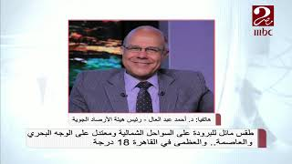 رئيس هيئة الأرصاد الجوية   يوضح لجمهور صباحك مصرى حالة الطقس