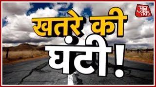 विशेष | उत्तराखंड से दिल्ली तक हिली धरती; यह भूकंप तो आगे के लिए खतरे की घंटी