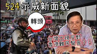 (中文字幕)524示威新面貌 台灣出現反對香港難民聲音?!警察真人演出《法內情》〈蕭若元:理論蕭析〉2020-05-25