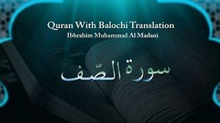 Ibrahim Muhammad Al Madani - Surah Saaf - Quran With Balochi Translation