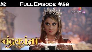 Chandrakanta - 14th January 2018 - चंद्रकांता - Full Episode