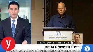 """הליכוד נגד יועמ""""ש הכנסת: מיקי זוהר בריאיון"""