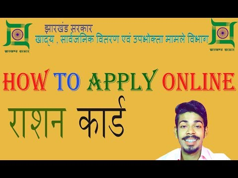How to apply for New Ration Card Online in Jharkhand | Jharkhand PDS Exclusion & Inclusion Criteria