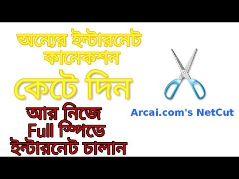 How to BLOCK WiFi devices with my Phone? [iOS/Android] [Works 100%] || Netcut App || Bangla Tutorial