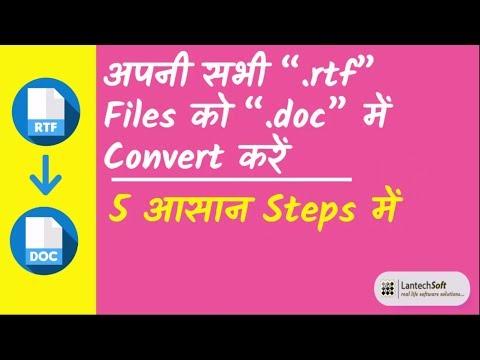 """5 आसान स्टेप्स में अपनी सभी """".rtf"""" Files को """".doc"""" में Convert करें"""