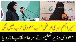 Saudi Minister Remove Her Veil Publicly | Saudi Arabia updates | Jumbo TV
