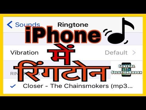 ( Hindi ) iPhone Main Ringtone Kaise Lagaye | Custom Ringtone in iPhone | FREE