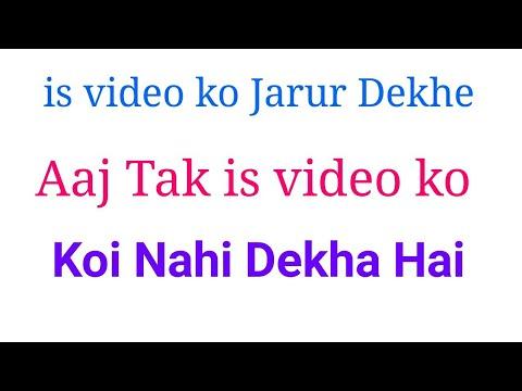 Is video Jarur Dekhe share this video
