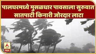 Cyclone Nisarga | पालघरमध्ये मुसळधार पावसाला सुरुवात; सातपाटी किनारी जोरदार लाटा