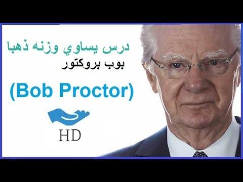 بوب بروكتور - درس يساوي وزنه ذهبا HD) Bob Proctor)