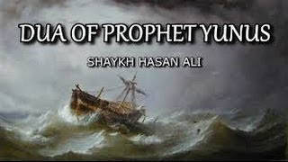 Dua Of Yunus (PBUH) ᴴᴰ - Islamic Reminder