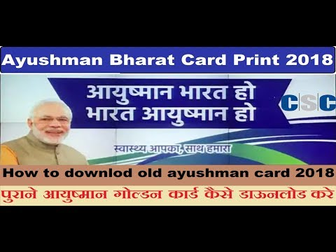Xxx Mp4 How To Downlod Old Ayushman Card Of 2018 पुराने आयुष्मान गोल्डन कार्ड कैसे डाऊनलोड करे By Abhi 3gp Sex