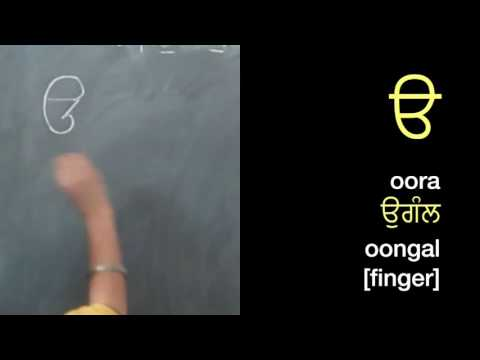 Punjabi-English Project: Learn to pronounce and write