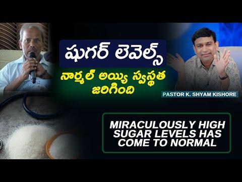 Rama Chandraiah - Miraculously High Sugar Levels Has Come to Normal - Telugu
