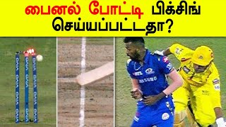 IPL 2019 Final: பைனல் போட்டி பக்காவாக பிக்சிங் செய்யப்பட்டது... நெட்டிசன்ஸ் புலம்பல்-Oneindia Tamil
