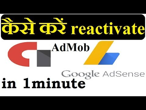 How to reactivate admob/adsense account,100% with proof