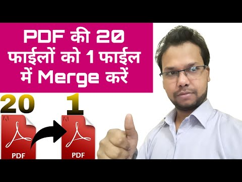 How to Add or Merge Multiple PDF Files in One PDF file   Step by Step Tutorial in Hindi
