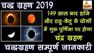 चंद्रग्रहण कितने बजे लगेगा| chandra grahan kab hai | chandra grahan 2019 dates and time in india |