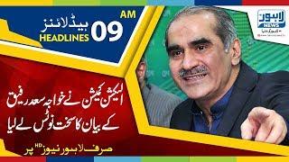 09 AM Headlines Lahore News HD – 15 October 2018