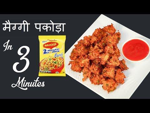 3 Min. Maggi Pakoda Recipe In Hindi मैग्गी  पकोड़ा Indian Style Pakora Quick & Easy Pakoda Recipe