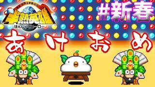 あけおめ放送さんがにちゲーム配信 #新春
