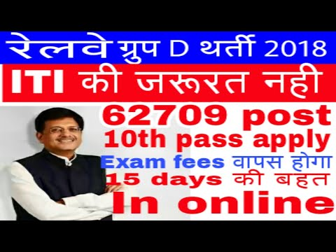 RRB  update : all 10th pass candidate apply for the group