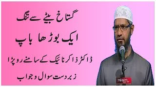 Dr Zakir Naik Urdu Speech || Challenging Questions and Answers || dr zakir naik bayan in Hindi