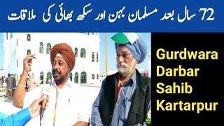 Gurdwara Kartarpur ! Muslim Sister and his Sikh Brother meet after 72 years