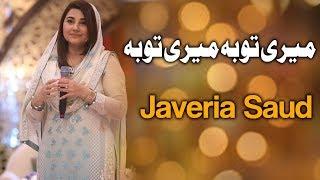 Meri Toba Meri Toba   Ehed e Ramzan   Javeria Saud    Ramzan 2019   Express Tv