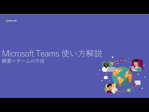 Microsoft Teams 使い方解説 1/5