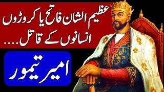 History of Amir Taimur (Timur) / Tamerlane. Hindi & Urdu.