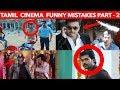 Top Tamil Movies Funny Mistakes That You Failed To Notice Part 2 Vijay Ajith Rajinikanth