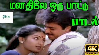 Manathile Oru Paattu ||மனதிலே ஒரு பாட்டு ||  SPB ,P. Susheela  Love Duet Melody H D Song