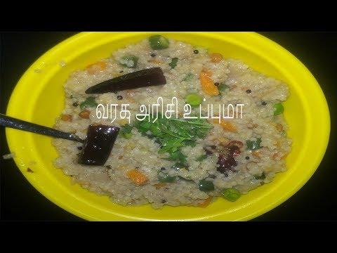 வரகு அரிசி உப்புமா | வரகு உப்புமா | varagu upma in tamil | varagu arisi upma
