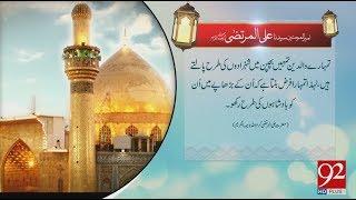 Quote: Hazrat Syedna Ali Ul Murtaza (R.A) - 18 February 2018 - 92NewsHDPlus