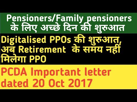 No PPO for Pensioners/Family pensioner, PCDA letter Dtd 20 Oct 2017
