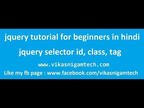 jquery selector id, class, tag | jquery tutorial