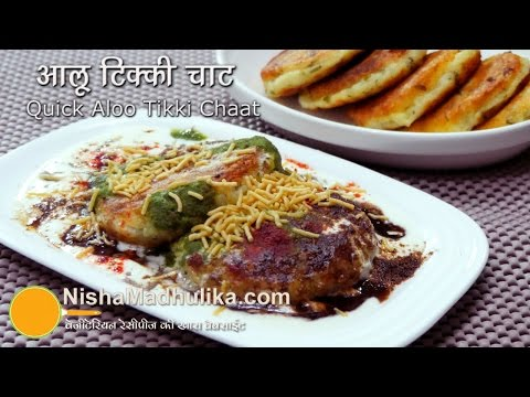 Aloo Tikki recipe | कुरकुरी आलू टिक्की । Aloo tikki chaat| Aloo Bhalla