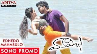 Edhedo Manasulo Song Promo || Vanavillu Movie ||  Pratheek, Shravya Rao || Lanka Prabhu Praveen