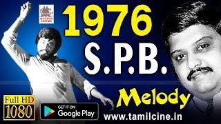 1976ம் ஆண்டில் இளமையும்,இனிமையும் கலந்த குரலில் SPB வழங்கிய இதயம் கவர் பாடல்கள்  76 spb melody songs