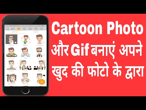 How to Create Animated Cartoon & Gif of Own Photos, Easy to make & Simple Step, Full masti [ Hindi ]