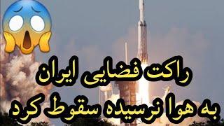 Download راکت فضایی ایران به هوا نرسیده سقوط کرد Video