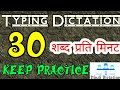 YouTube - Typing test 30 WPM 02 newspaper dictation | STENO HINDI DICTATION | insure about speed