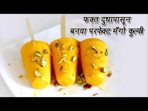 फक्त दुधापासून बनवा मँगो कुल्फी  | Easy Mango Kulfi Recipe | MadhurasRecipe | Ep - 367