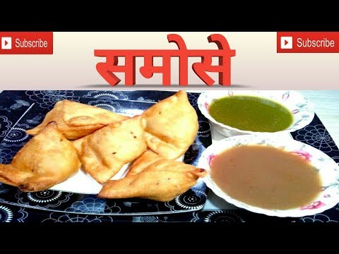 Samosa recipe in Marathi language by Simple Craft